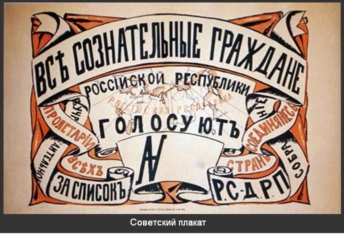 Plakat_Sovetskii.jpg